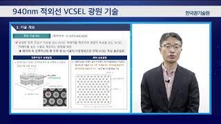 [한국광기술원] 940nm 적외선 VCSEL 광원기술