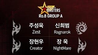 [17.11.21]스타2 온풍 마스터즈 S2 Ro.8 Group A 주성욱(Zest), 신희범(Ragnarok), 장현우(Creator), 장욱(NightMare)