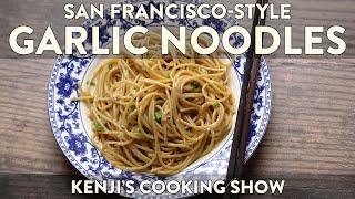 Garlic Noodles   Kenji's Cooking Show