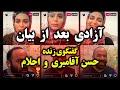 Hasan Aghamiri & Ahlam   حسن آقامیری - گفتگوی زنده اینترنتی با احلام خواننده