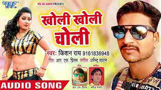 Kholi Kholi Choli - Mar Jaib Harjai - Kishan Rai - Bhojpuri Hit Songs 2018 New