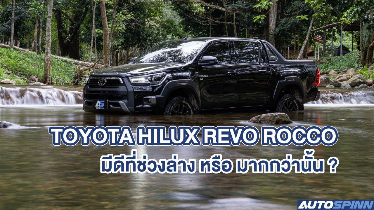 รีวิว Toyota Hilux Revo Rocco 2020 แรงขึ้น นุ่มขึ้น ปลอดภัย