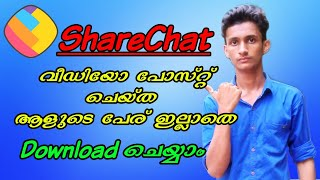 Download sharechat video without sharechat logo Malayalam | sharechat trick 2019