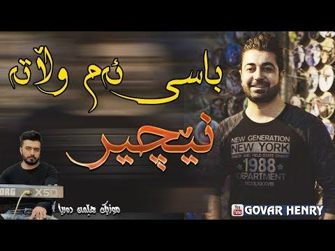 Nechir Hawrami 2018 Track4 ( Ay Hawar ) Zor Xosh - Nawy Kchan