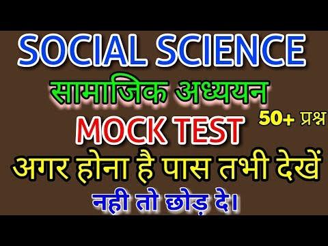SOCIAL SCIENCE MOCK TEST  I IMPORTANT 50+ QUESTIONS I सामाजिक अध्ययन के 50+ महत्वपूर्ण प्रश्न  l