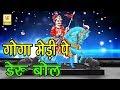 Goga Ji Hit Bhajan | गोगा मेड़ी पे डेरु बोले | Goga Medi Pe Deru bole | Rakesh Kala | Hit Bhajan 2017