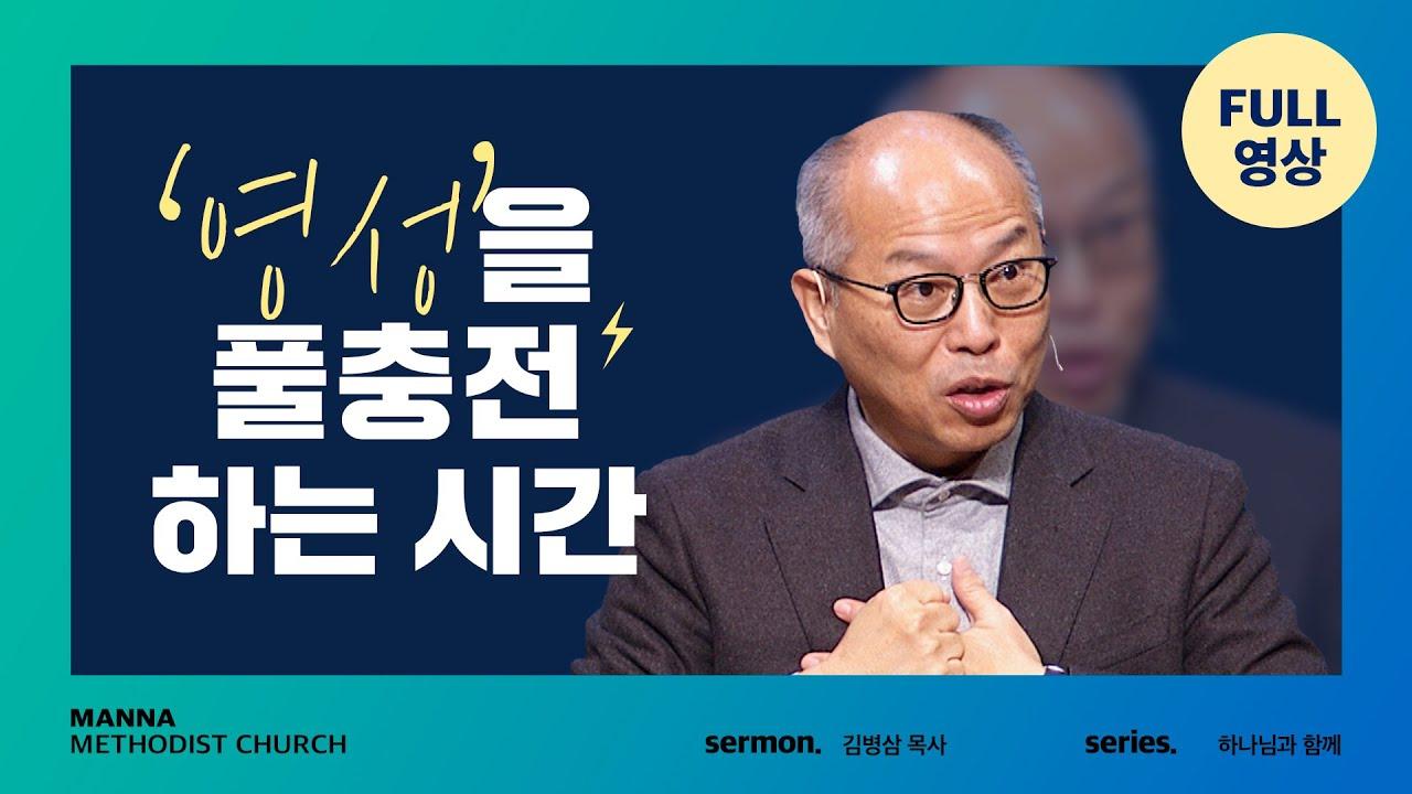 [FULL영상] 하나님을 예배할 때 | 만나교회 토요예배 풀영상