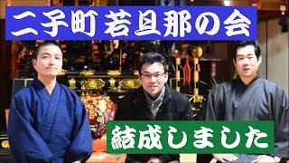 はじめまして! 日本文化の将来を担う「若手後継者達」が、地元、 愛知...