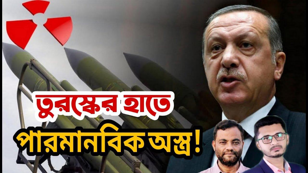 তুরস্কের হাতে পারমানবিক অস্ত্রের চাবি  Turkey's nuclear weapons I Open The Eyes I Masum Mahbub