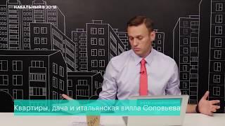 Навальный: ПРО ПРОПАГАНДИСТА СОЛОВЬЕВА