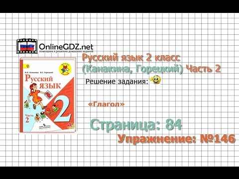 Страница 14 Упражнение 21 «Правописани...» - Русский язык 2 класс (Канакина, Горецкий) Часть 2