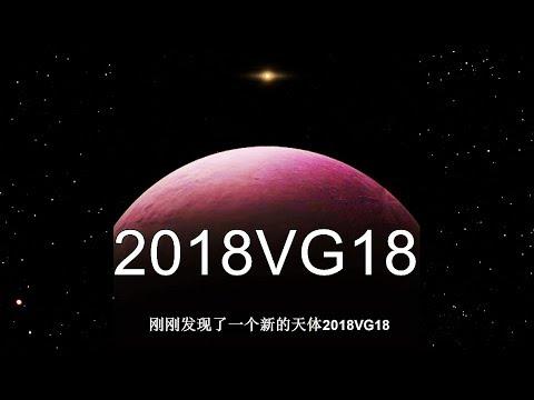 第九大行星现身了?  太阳系边缘刚发现粉红色的神秘天体!