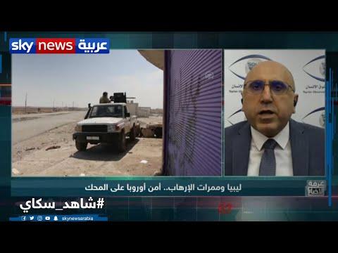 ليبيا وممرات الإرهاب.. أمن أوروبا على المحك  - نشر قبل 8 ساعة