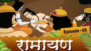 Repeat Telecast of Ramayan in Hindi | Ramayana Episodes Part 5 | Pebbles Kids Stories