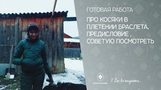 НеМастерКласс Про косяки в плетении браслета, предисловие , советую посмотреть.