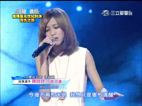 20140209 超級偶像8 #29-7 徐詠琳 陳詩妤 - YouTube