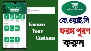 Re Submit KYC Nagad   nagad Registration   nagad virtual card   nagad app a to z screenshot 5