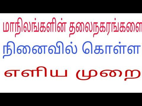 Tnpscshortcuts-மாநிலங்மாநிலங்களின் தலைநகரங்கள்-  Indian states and  capital Shortcut tricks in tamil
