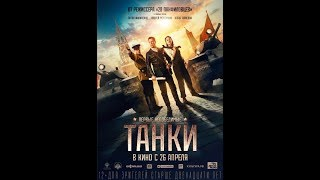 Танки (2018) Русский Трейлер