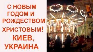 Новогодняя елка на Софийской площади около Софийского Собора в Киеве, Украина(Новогодняя елка на Софийской площади около Софийского Собора в Киеве, Украина = Поздравляю С Новым Годом..., 2017-01-02T14:00:03.000Z)