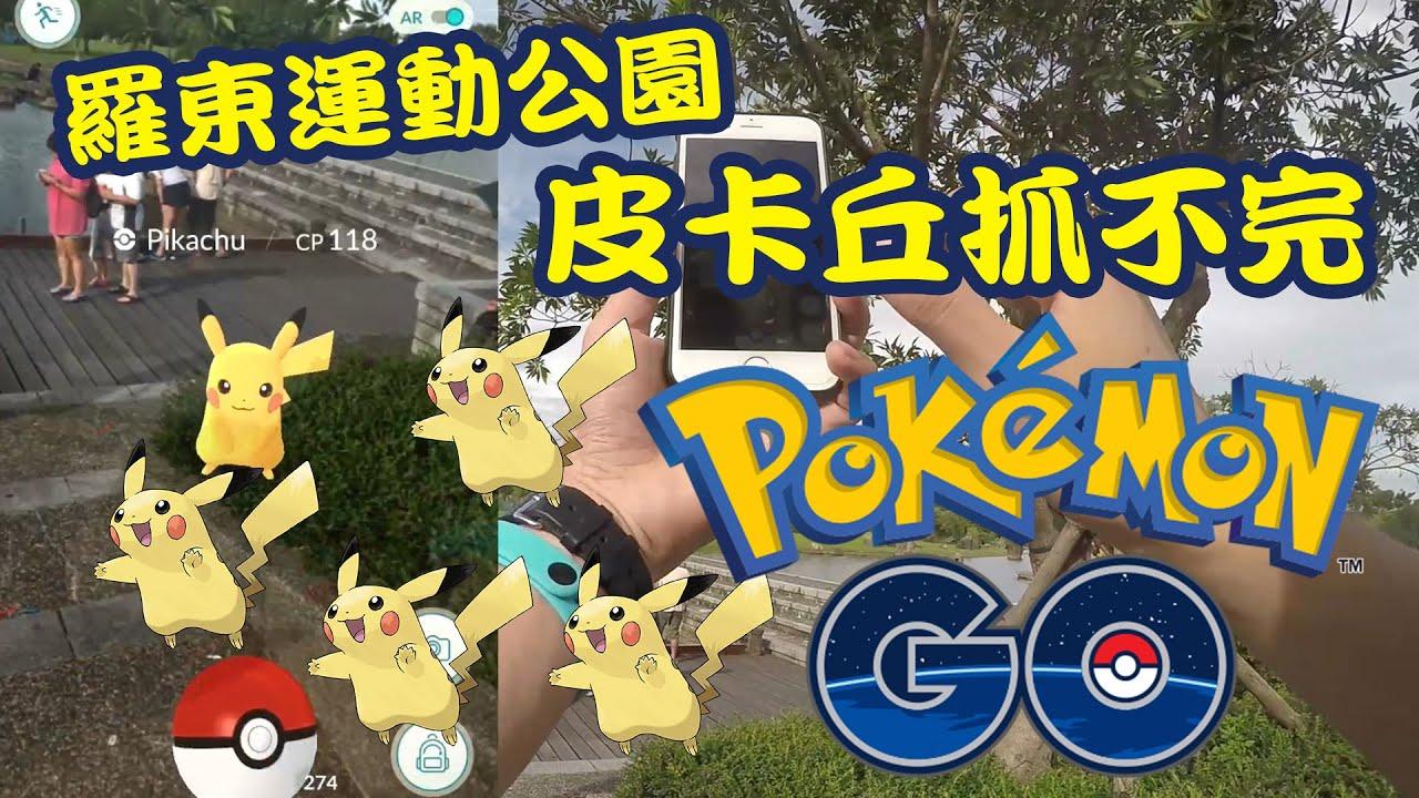 羅東運動公園 皮卡丘抓不完 | 臺灣抓寶日記(11) | Pokemon GO 精靈寶可夢GO - YouTube
