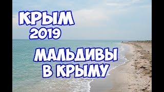 #МАЛЬДИВЫ В КРЫМУ! #НЕРЕАЛЬНО ЧИСТОЕ МОРЕ! #Самый лучший песочный пляж в Крыму! #Коса Беляус