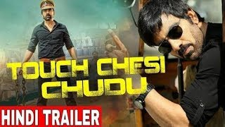 Touch Chesi Chudu Full Movie l Hindi Dubbed l Download 4K Touch Chesi Chudu l Trail