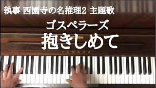??【弾いてみた】抱きしめて/ゴスペラーズ/執事 西園寺の名推理2 主題歌【ピアノ】