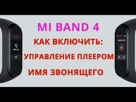 Mi Band 4 управление плеером | Mi Band 4 не показывает имя звонящего