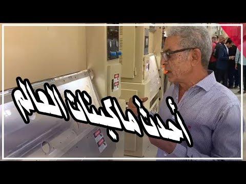أحدث ماكينات العالم بمحلج الفيوم تنتج 15 ضعف إنتاج القديمة  - نشر قبل 21 ساعة
