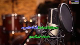 แรกตั้งใจฮัก - ปรีชา ปัดภัย OST.ไทบ้านเดอะซีรีส์ 2 (Cover Midi Karaoke)