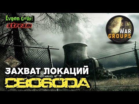War Groups ЗАХВАТ ТЕРРИТОРИЙ В ПРЯМОМ ЭФИРЕ ► Evgen GoUp!