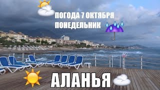 Аланья Какая погода и вода в море сегодня 7 октября понедельник
