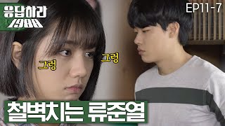 Reply1988 Hye-ri gets teary at Ryu Jun-yeol who pushes her away 151211 EP11