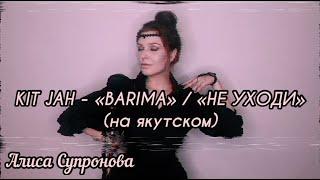 Алиса Супронова - BARIMA/НЕ УХОДИ (на якутском), KIT JAH/ Alisa Supronova - Don't leave (in Yakut)