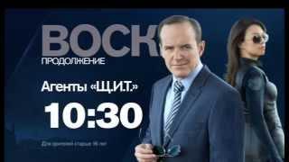 """""""Агенты Щ.И.Т."""" в воскресенье в 10:30 на РЕН ТВ"""