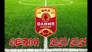 ФНЛ 2020 2021 Обзор 40 го тура