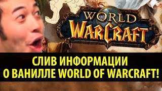 СЛИВ ИНФОРМАЦИИ О ВАНИЛЛЕ WORLD OF WARCRAFT!