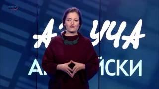 Идиоми/В любовта и по време на война... - Учи английски с Николая, Еп. 14, Сезон 5