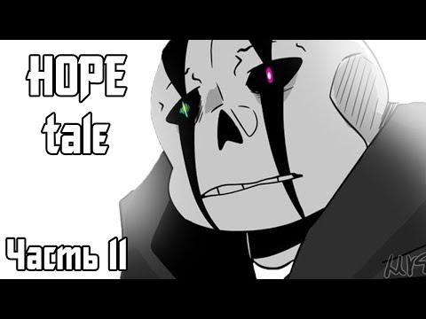 Детство Санса HOPETale RUS (Часть 11)