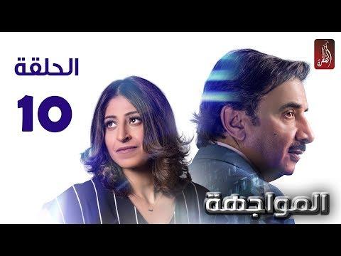 مسلسل المواجهة الحلقة 10 | رمضان 2018 | #رمضان_ويانا_غير