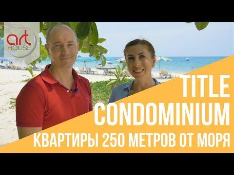 Title Condominium Най Янг. Квартиры 250м от моря - 13 Недвижимость Пхукета. Art House Блог