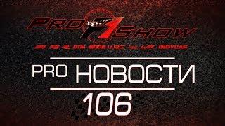 PRO Новости  106 Формула 1 и мировой автоспорт за прошедшую неделю