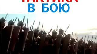 """Сериал """" Спартак """" умная тактика в бою"""