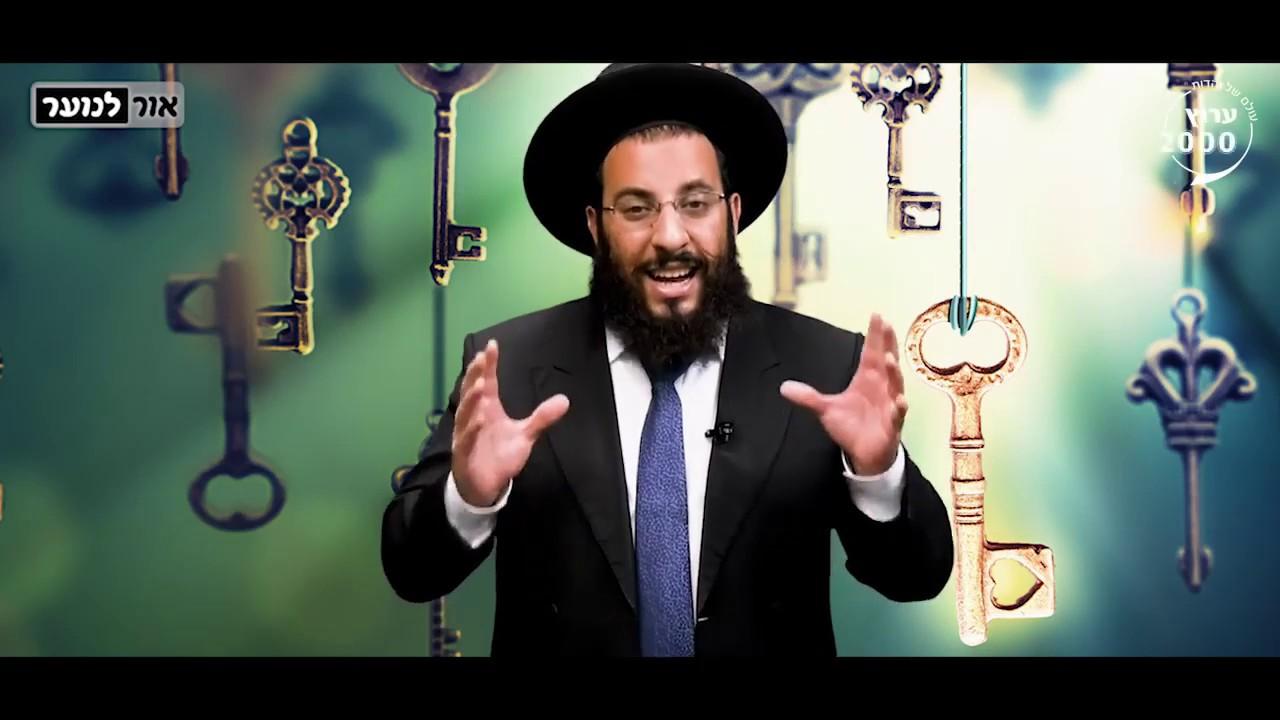 המפתח לכל הישועות (ללא תשלום) | הרב רביד נגר