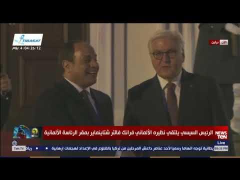 الرئيس السيسي يلتقي نظيره الألماني فرانك فالتر شتاينماير بمقر الرئاسة الألماني