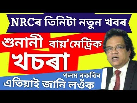 NRCৰ তিনিটা নতুন খবৰ এইমাত্ৰ আহিছে | NRC Assam Latest News Today | Assam NRC News | NRC Hearing 2019