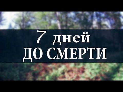 7 Дней Что Бы Поглумиться! (7 day to die) №1