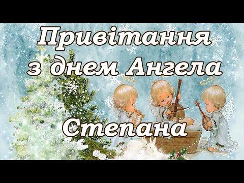 Картинки по запросу Степану на день ангела