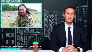 ВНИМАНИЕ   Воин Шаман вернулся идёт к своей цели ..ФБК Алексей Навальный